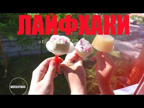 10 КРУТЫХ ЛАЙФХАКОВ для мам и их детишек)