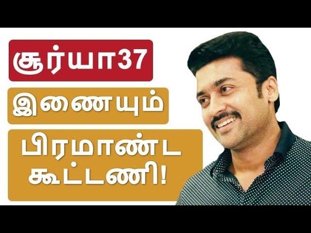 சூர்யா37  படத்தில் பிரமாண்ட கூட்டணி| Suriya| Tsk| Thaana serntha kootam| Tamil News