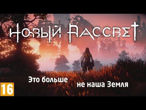 Фильм Новый Рассвет