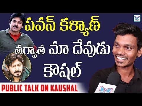 Pawan Kalyan Fans Support To Kaushal | Public Talk On Telugu Bigg Boss 2 | Nani BiggBoss Updates