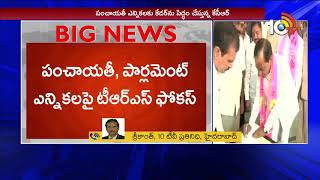 CM KCR Master Plan For Panchayat and Parliament Elections | 10Tv