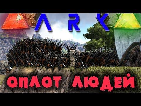 Последний оплот против динозавров - ARK SURVIVAL EVOLVED #5