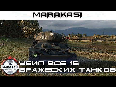 Убил все 15 вражеских танков на 6 уровне, это невозможно! World of Tanks