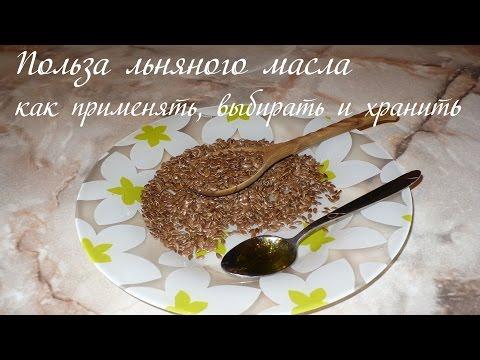 Видео как выбрать льняное масло