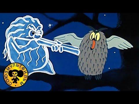 Ничуть не страшно | Советские мультфильмы для детей