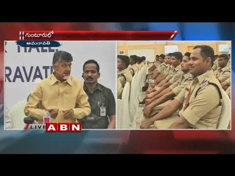 Chandrababu Naidu Interaction With 2017 SI Trainee Batch | Guntur | ABN Telugu
