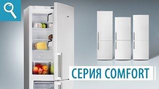 Комбинированные двухкомпрессорные холодильники ATLANT серии COMFORT
