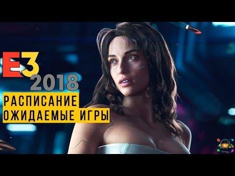 РАСПИСАНИЕ E3 2018 И ОЖИДАЕМЫЕ ИГРЫ