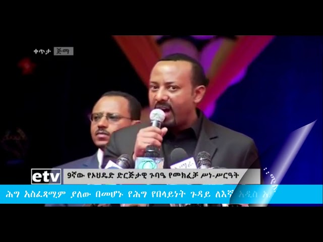 Dr Abiy's Speech At The At 9th Organizational Conference Of OPDO