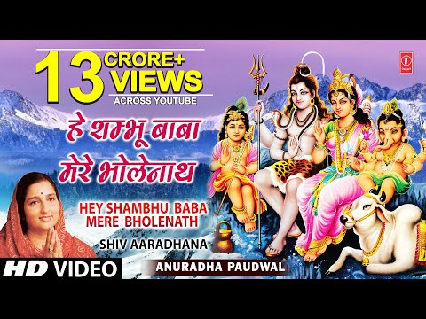 Hey Shambhu Baba Mere Bhole Naath Full Song - Shiv Mahima