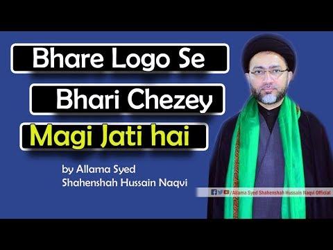 Bhare Logo sw Bhari Chezey Magi jati hain by Allama Syed Shahenshah Hussain Naqvi