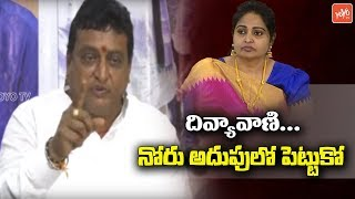 YCP Leader Pudhvi Raj Comments on TDP Leader Divya Vani | YS jagan | 2019 Eletions