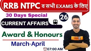 CLASS 26 || SPECIAL CURRENT AFFAIRS || RRB NTPC व सभी EXAMS के लिए || by Vivek Sir|| Award & Honours