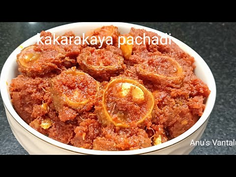 Kakarakaya Nilava Pachadi || Bitter Gourd Pickle || కాకరకాయ నిలువ పచ్చడి