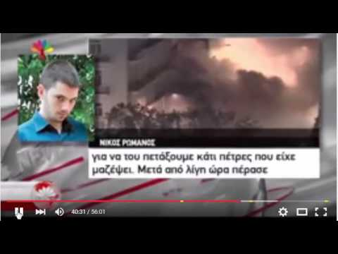 Ο Νίκος Ρωμανός μιλάει για το βράδυ της δολοφονίας του Αλέξη Γρηγορόπουλου AYTHORMHTOS
