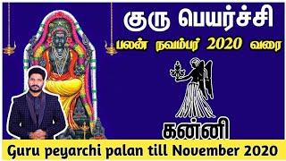 Guru peyarchi palan 2019 kanni | குரு பெயர்ச்சி கன்னி ராசி பலன்2019