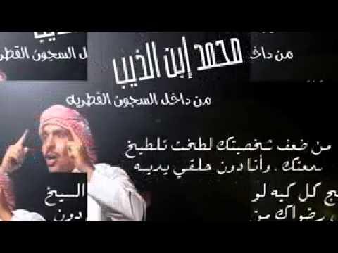 قصيدة محمد ابن الذيب من داخل السجون القطرية