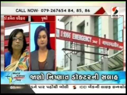 WORLD KIDNEY DAY - APOLLO AHMEDABAD ON SANDESH NEWS ( LIVE CHAT SHOW )