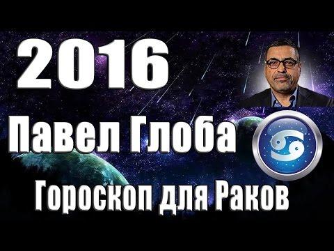 гороскоп на август 2016 лев глоба термобелье