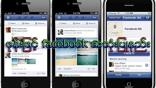 How to open facebook account by phone (Myanmar)