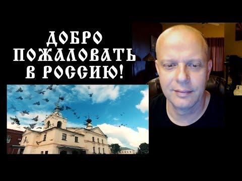 ДОБРО ПОЖАЛОВАТЬ В РОССИЮ - Американский профессор