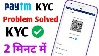 Paytm Kyc Kese Kare 2018 || Big Update Paytm Kyc Start || Complete Paytm Kyc In 1 Minute Kyc Tricks