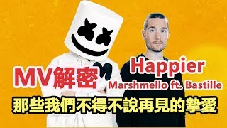 ◆MV解密◆ 擁抱失去 學會放手 Marshmello—Happier ft. Bastille