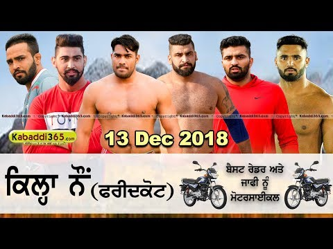 🔴 [Live] Killa Nau (Faridkot) Kabaddi Tournament 13 Dec 2018 thumbnail