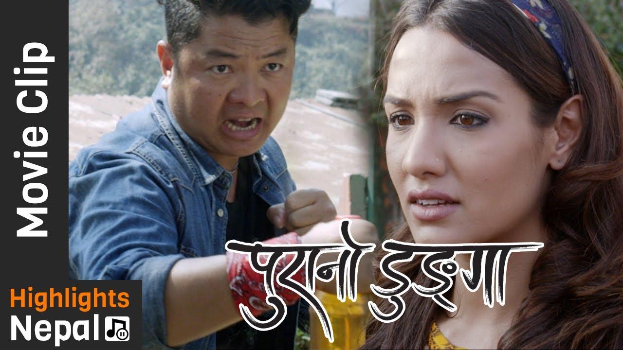 जुवा तास, जिन्दगी नास | New Nepali Movie PURANO DUNGA Comedy Scene 2017/2074 | Dayahang Rai