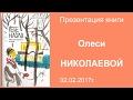 Презентация книги Олеси Николаевой Себе назло 02 02 2017г mp3