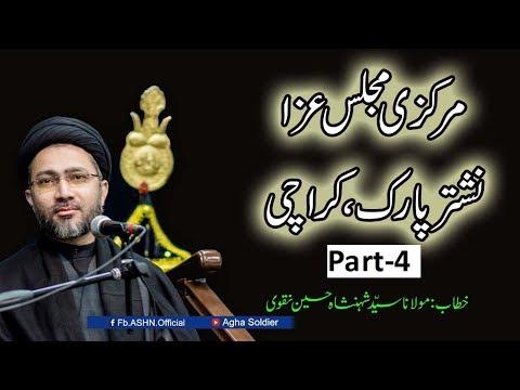 مرکزی مجلس عزا / نشترپارک ،کراچی/(حصہ چہارم) خطاب: مولانا سیّد شہنشاہ حسین نقوی