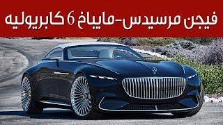 فيجن مرسيدس-مايباخ 6 كابريوليه.. تحفة فنية تخطف الأنفاس | سعودي أوتو
