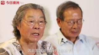 """林家惨案""两位老人接受今日澳洲专访 | Exclusive: Life after Lin family murders"