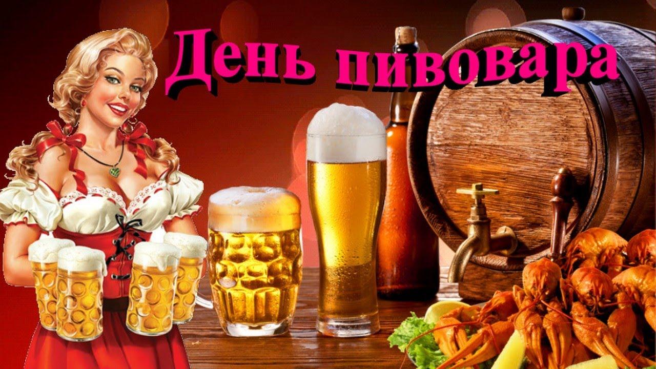 Поздравления пивовара