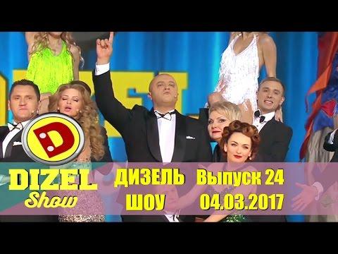 Дизель шоу - полный выпуск 24 из Дворца Украина | Дизель студио, новинки.  ictv