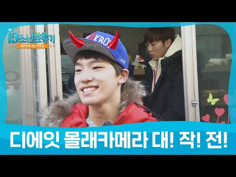 (17's One fine day EP.9) The 8 hidden camera