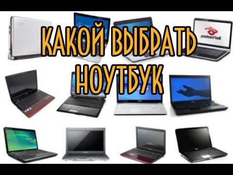 Видео как выбрать ноутбук для работы