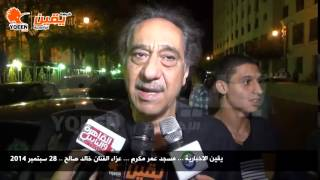 يقين | الفنان محمد ابو داود ينعي الفنان خالد صالح