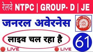 General Awareness - #LIVE_CLASS OF रेलवे NTPC, GROUP- D OR JE - 61।।।