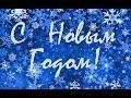 Новый год New Year Танец Снежинки новый год 2017 mp3
