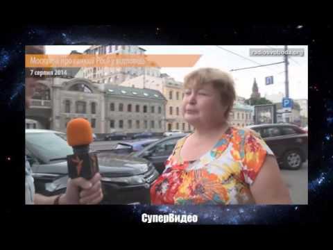 Москвичи отвечают на санкции