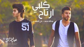 Download عبدالله محمد - علي المهندس