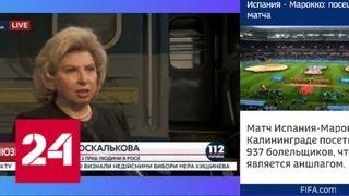 """Москалькова в Киеве встретится с экипажем """"Норд"""" - Россия 24"""