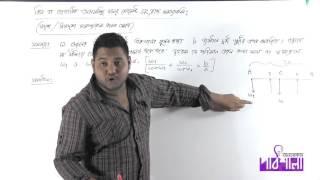 তিন বা ততোধিক অসমবিন্দু বলের মোমেন্ট সংক্রান্ত সমস্যাবলি পর্ব ০৩ | OnnoRokom Pathshala