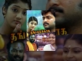 Thangaikkaga - Tamil Full Movie