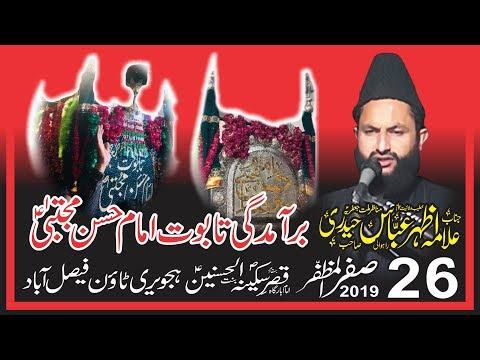 Allama Azhar Abbas Haidery 26 Safar 2019 Yadgar Majlis Aza Hajveri Town Faisalabad