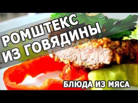 Рецепты блюд. Ромштекс из говядины простой рецепт приготовления