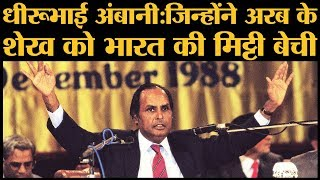 Dhirubhai Ambani: Anil Ambani और Mukesh Ambani के पास Reliance का जो Empire है उसकी शुरुआत यूं हुई