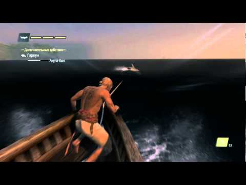 Assassin`s Creed 4 Black Flag Охота на акулу