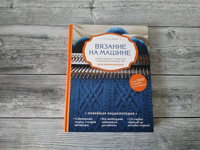 "Обзор на книгу Н.Васив ""Вязание на машине"""
